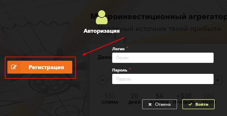 Регистрация в 50EX 2