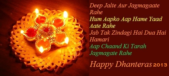 Dhanteras Greetings Sms Quotes 2016 In English