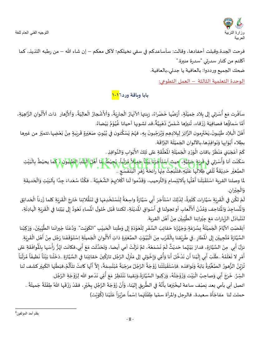 نصوص الاستماع الصف الثاني لغة عربية الفصل الثاني المناهج الكويتية