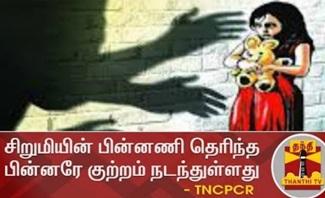 Chennai Rape Case | Chennai Minor Rape Case | Chennai Minor Rape | Thanthi Tv