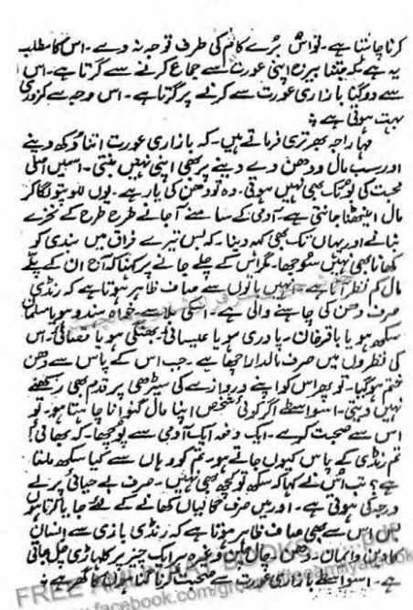 Kokashastra Batasweer Urdu