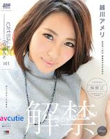 Gravure Idol Japorn Debut – Ameri Koshikawa