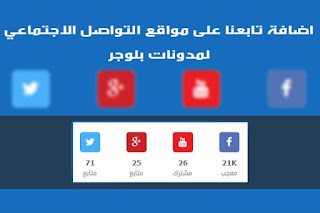 social-widget,blogger,3arabiy