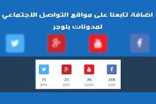 social-widget,blogger,3arabiy