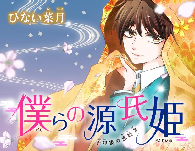 Bokura no Genjihime de Natsuki Hinai