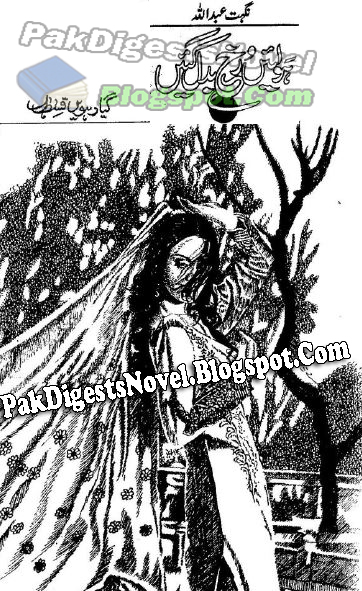 Hawain Rukh Badal Gaien Episode 11 By Nighat Abdullah Pdf Download