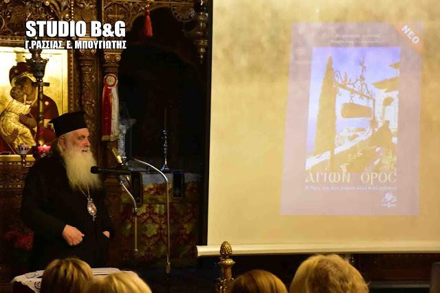 """Ο Μητροπολίτης Αργολίδος Νεκτάριος παρουσίασε το νέο του βιβλίο """"Αγίων Όρος"""" στο Ναύπλιο"""