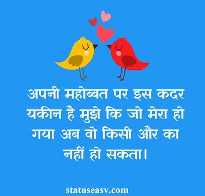 fresh love status 2019 image