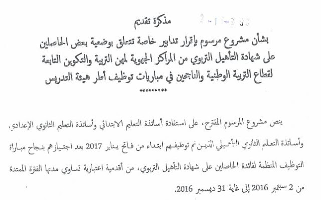 منح أقدمية إعتبارية للأساتذة موظفي فاتح يناير 2017 - مشروع مرسوم