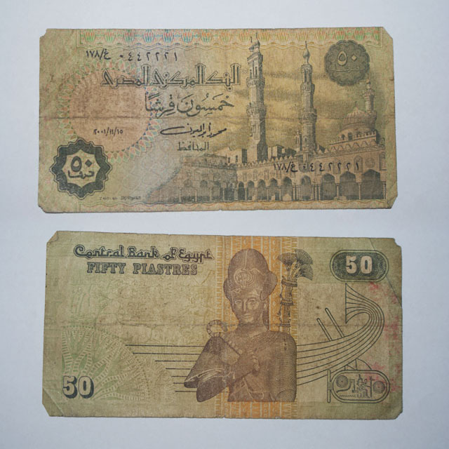 Egypt 50 firshan banknote