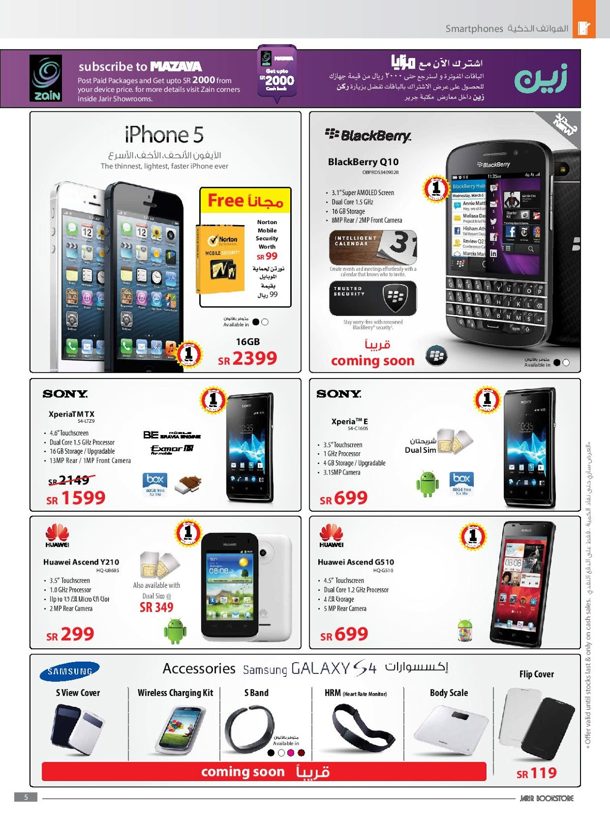 سعر جوال Samsung Galaxy S4 فى