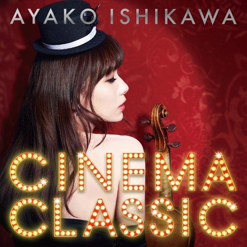 石川 綾子 (Ishikawa Ayako) - CINEMA CLASSIC