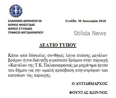 ΔΕΛΤΙΟ ΤΥΠΟΥ  - ΔΗΜΟΣ ΣΤΥΛΙΔΑΣ