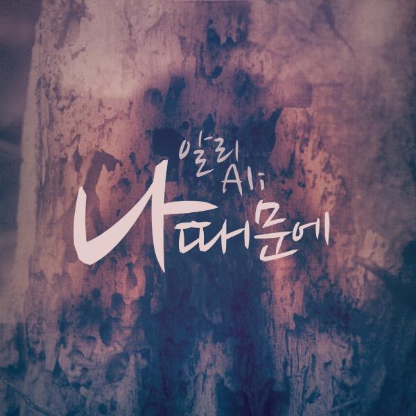 [Single] ALi – Because Of Me