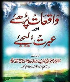 Waqiyat Parhiye Aur Ibrat Lejiye