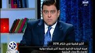 برنامج 90 دقيقه حلقة الثلاثاء 6-12-2016 مع معتز الدمرداش