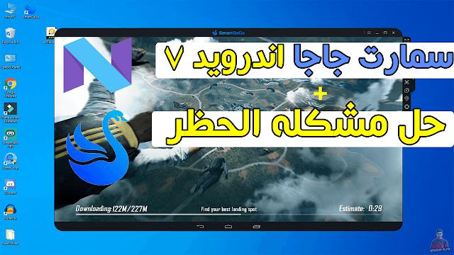 تحميل محاكي smart gaga اندرويد 7 وحل مشكلة الحظر 10 دقائق