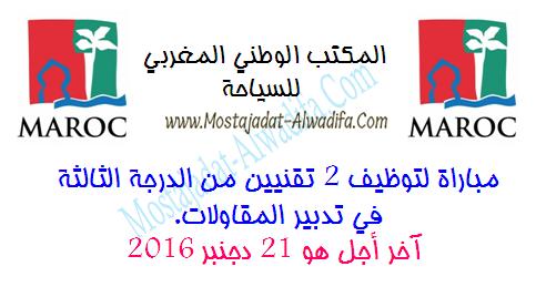 المكتب الوطني المغربي للسياحة مباراة لتوظيف 2 تقنيين من الدرجة الثالثة في تدبير المقاولات. آخر أجل هو 21 دجنبر 2016