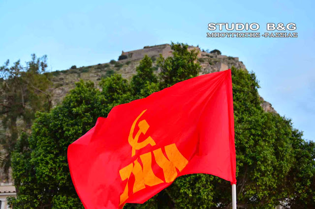ΚΚΕ Αργολίδας: Μαζί ψηφίζουν, μαζί αποπροσανατολίζουν
