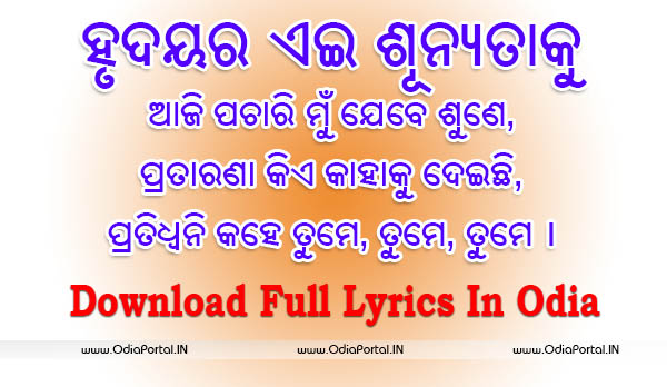 Download *Hrudaya Ra Ei Sunyata Ku* By Nizam Full Lyrics In Odia (PDF Available)
