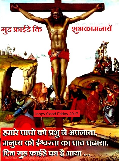 Happy Good Friday sms in Hindi