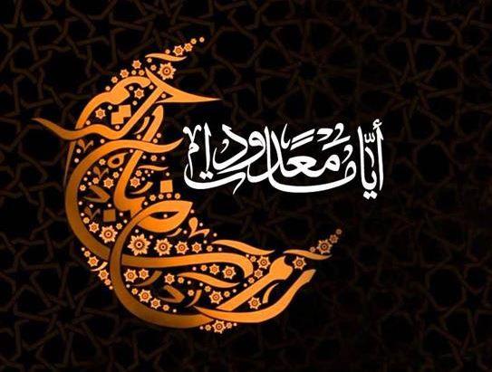 دعاء اليوم السادس والعشرون 26 من شهر رمضان الكريم الموافق 11/6/2018