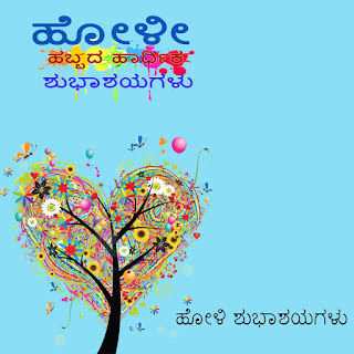 happy holi images in kannada images photos msg wishes for girlfriend boyfriend for whatsapp