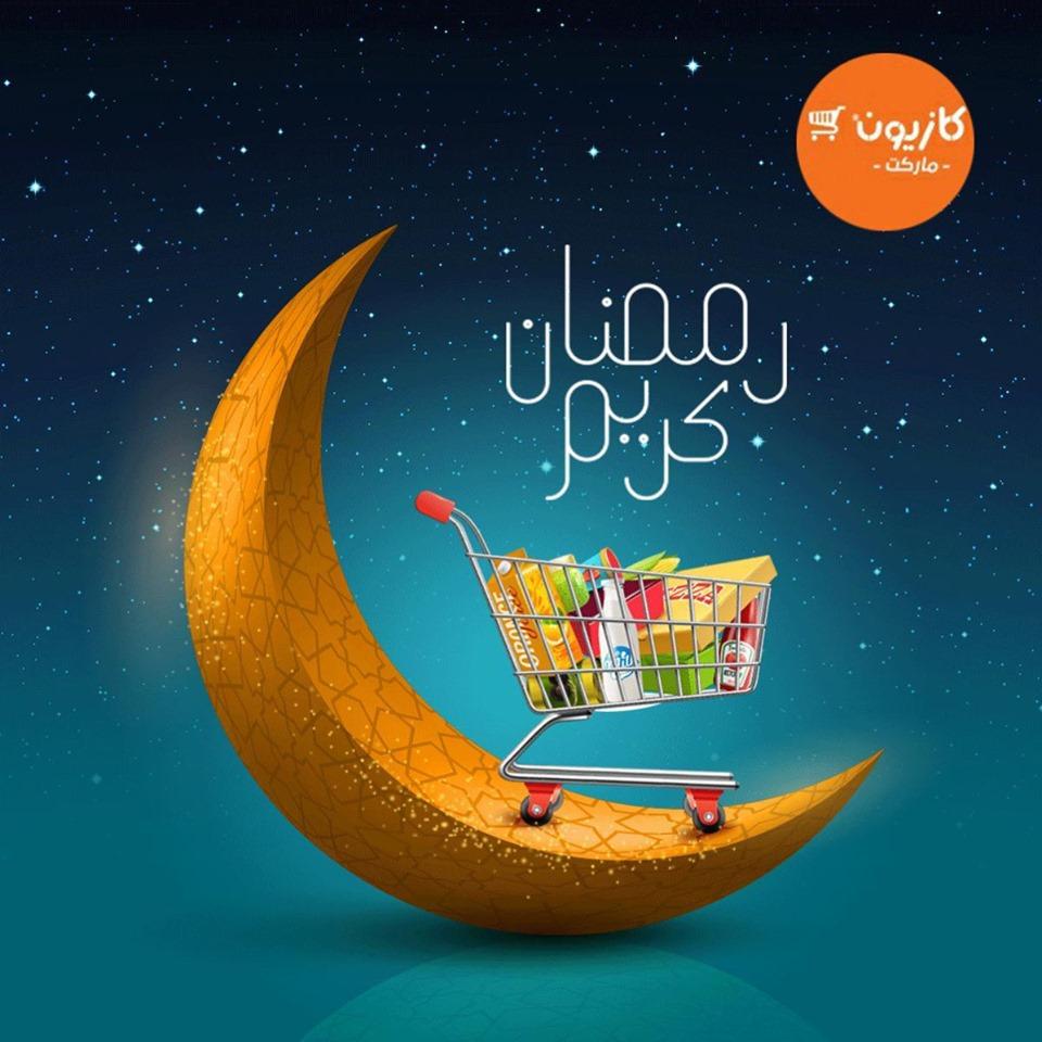 عروض كازيون رمضان من 7 مايو حتى 13 مايو 2019