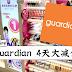 Guardian 4天大减价!新年前最后冲刺!错过就没了!