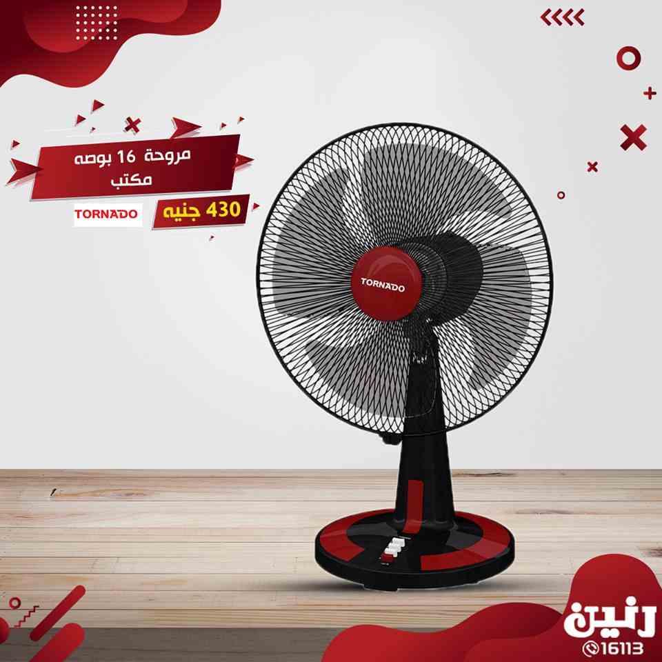 عروض رنين اليوم السبت و الاحد 16 و 17 مارس 2019 اجهزة كهربائية