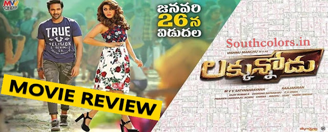 Luckunnodu Movie Review Luckunnodu Movie Rating Hit or Flop Public Talk