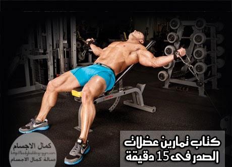 تحميل كتاب تمارين تضخيم عضلات التراى