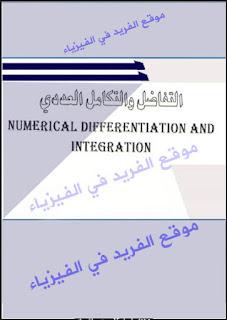 تحميل كتاب التفاضل والتكامل العددي pdf، التفاضل والتكامل العددي في الرياضيات، شرح التفاضل والتكامل العددي، تحميل كتب رياضيات بروابط مباشرة مجانا