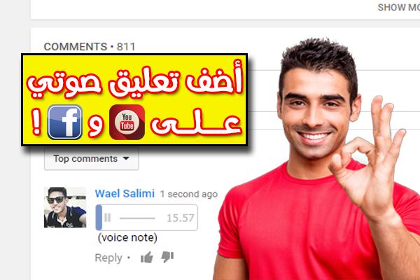 كيف تقوم بإضافة تعليق صوتي على يوتيوب و فيس بوك في قائمة التعليقات !