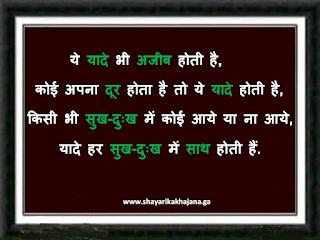 top hindi shayari love shayari sda shayari