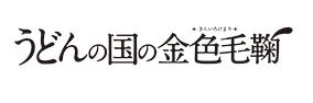 Download Opening Udon no Kuni no Kiniro Kemari Full Version