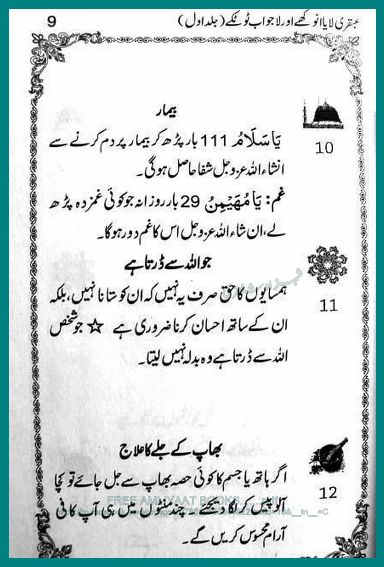 islamic-wazaif-aur-totky-ubqari