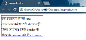 css-overflow-hidden-example-in-hindi