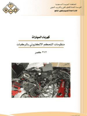 تعليم صيانة السيارات pdf: منظومات التحكم الالكتروني للسيارة