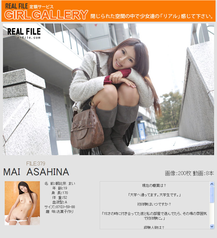 Real File No.379 MAI ASAHINA 03060