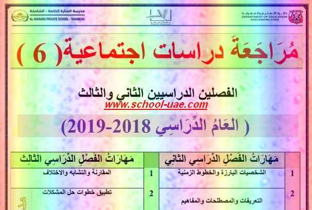 مراجعة اجتماعيات للصف السادس الفصل الثالث 2019 - مناهج الامارات