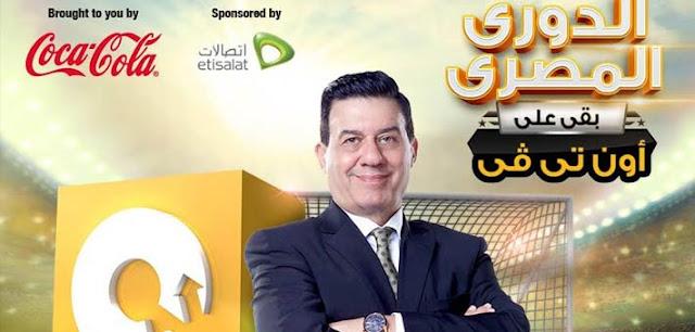 """استقبل أحدث تردد قناة """"ONTV"""" أون تي في 2016 الجديد  على النايل سات الناقلة لمباراة الزمالك ومصر المقاصة اليوم 22 مايو 2016"""