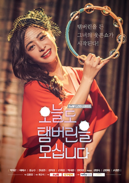 Sinopsis Drama Stage: Today I Grab the Tambourine Again (2017) - Film TV Korea