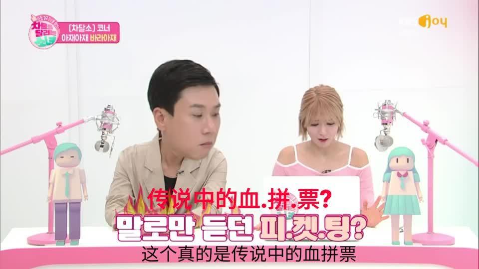 周三韓綜 排行榜上的少女線上看