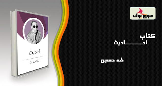 كتاب - أحاديث - طه حسين