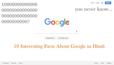 Google के वारे में कुछ अजीबो गरीब(Amzing & Interesting Facts of Google) फैक्ट्स, AmzingFactsFactory, AFF, Amazing Facts, Fact Factory, Rochak jankari, Intersting Facts, Cool Facts, Amazing Facts Of The World, Science & Technology, TechnoFacts, Technology Facts, HindiFacts, Facts In Hindi, New Facts, Facts In hindi languages, Ajibo garib facts, ankahi bate, anshune tathya, kuch anjan batai, Amazing World Facts, Facts By Amazing Facts Factory