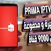 تحميل النسخة الاخيرة و الاحترافية من تطبيق PRIMA IPTV APK لمشاهدة كل القنوات المشفرة و المفتوحة بشكل مجانى مدى حياتك