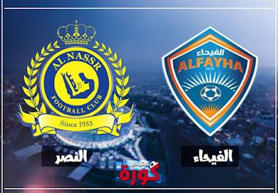 مشاهدة مباراة النصر والفيحاء بث مباشر اليوم