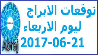 توقعات الابراج ليوم الاربعاء 21-06-2017