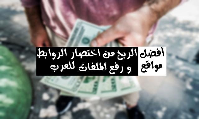 افضل مواقع الربح من اختصار الروابط ورفع الملفات للعرب